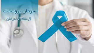 سرطان پروستات - علائم تشخیص و درمان
